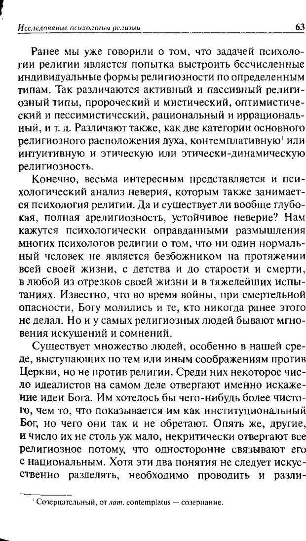 DJVU. Христианство и психологические проблемы человека. Еротич В. Страница 59. Читать онлайн