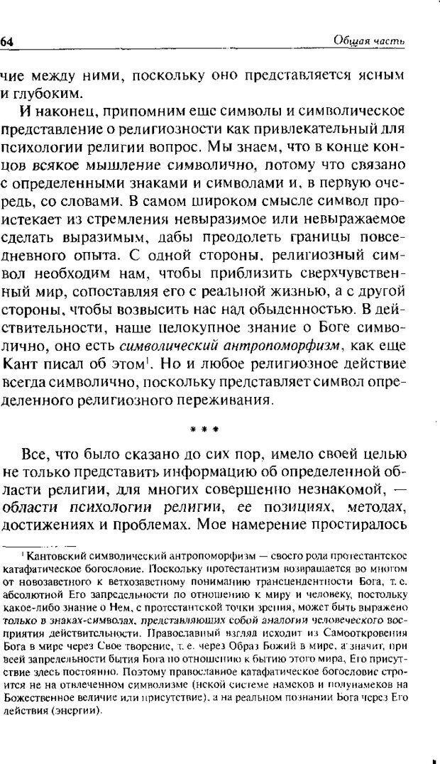 DJVU. Христианство и психологические проблемы человека. Еротич В. Страница 60. Читать онлайн