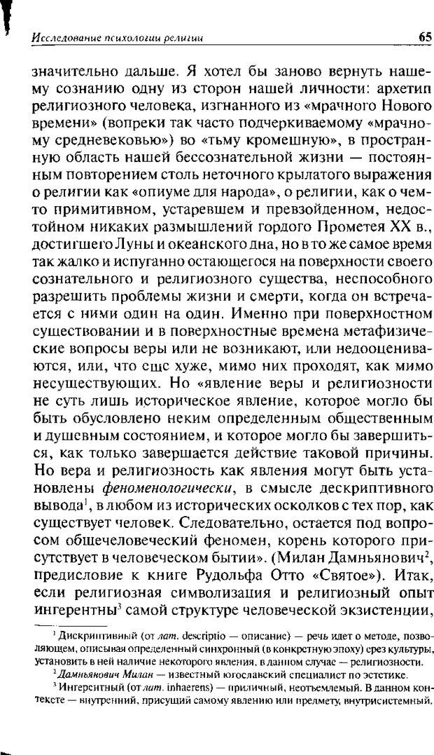 DJVU. Христианство и психологические проблемы человека. Еротич В. Страница 61. Читать онлайн