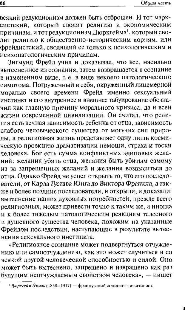 DJVU. Христианство и психологические проблемы человека. Еротич В. Страница 62. Читать онлайн