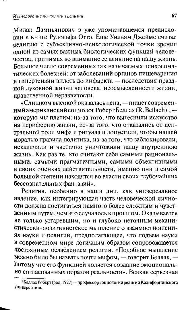 DJVU. Христианство и психологические проблемы человека. Еротич В. Страница 63. Читать онлайн