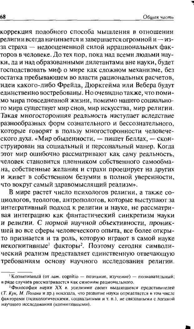 DJVU. Христианство и психологические проблемы человека. Еротич В. Страница 64. Читать онлайн