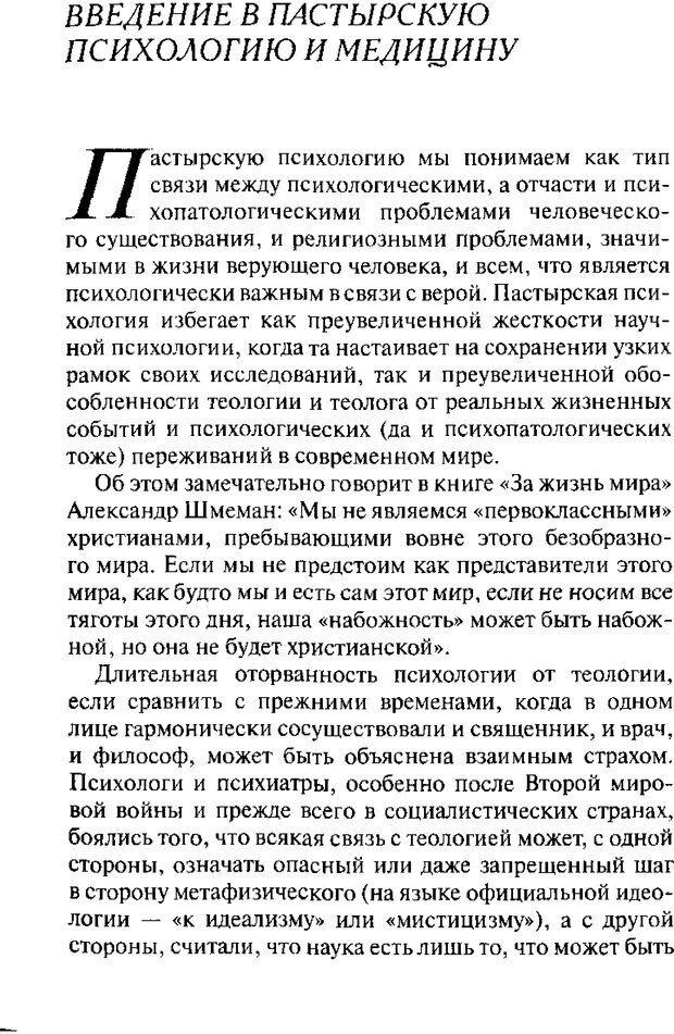 DJVU. Христианство и психологические проблемы человека. Еротич В. Страница 67. Читать онлайн