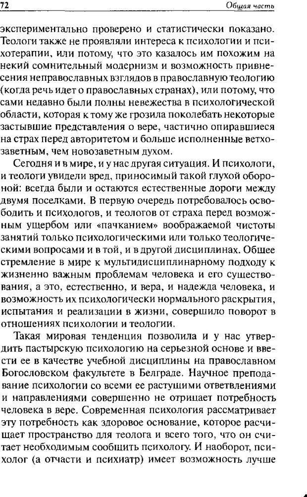DJVU. Христианство и психологические проблемы человека. Еротич В. Страница 68. Читать онлайн