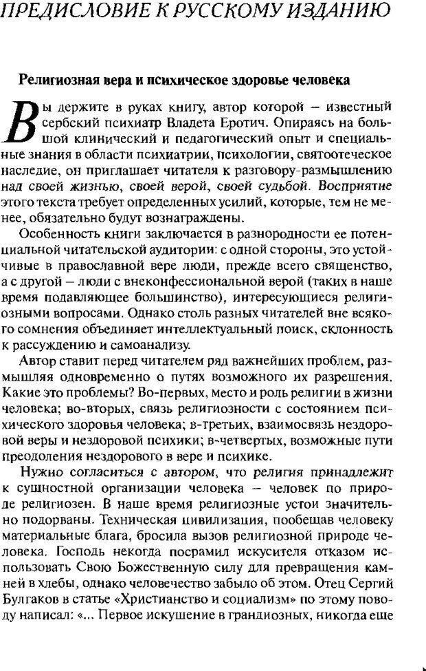 DJVU. Христианство и психологические проблемы человека. Еротич В. Страница 7. Читать онлайн