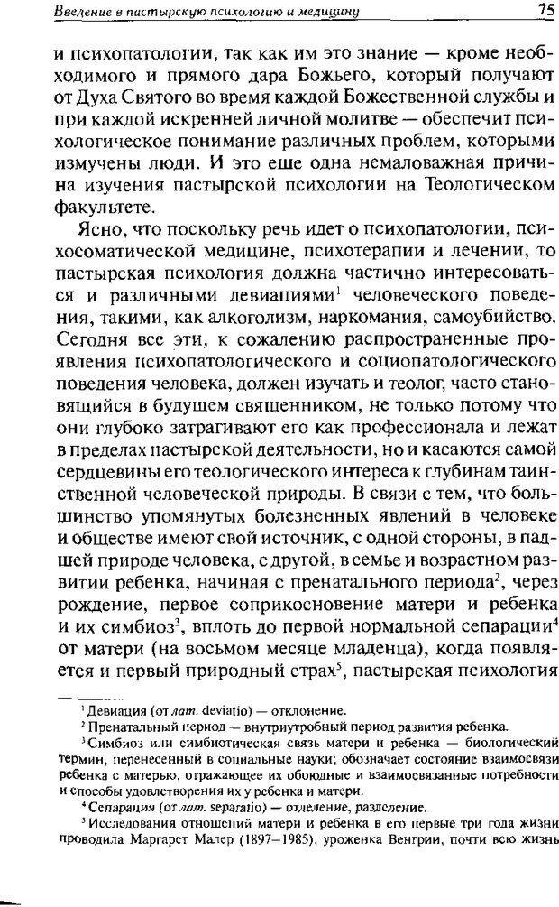 DJVU. Христианство и психологические проблемы человека. Еротич В. Страница 71. Читать онлайн