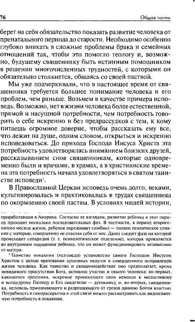 DJVU. Христианство и психологические проблемы человека. Еротич В. Страница 72. Читать онлайн