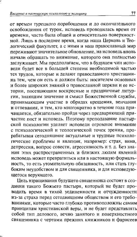DJVU. Христианство и психологические проблемы человека. Еротич В. Страница 73. Читать онлайн