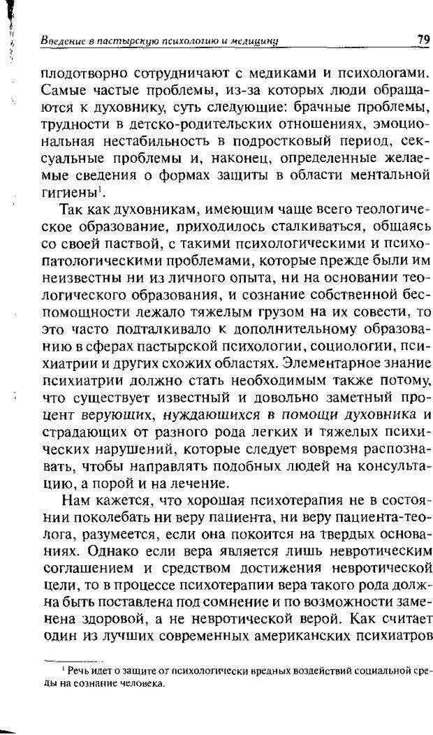 DJVU. Христианство и психологические проблемы человека. Еротич В. Страница 75. Читать онлайн