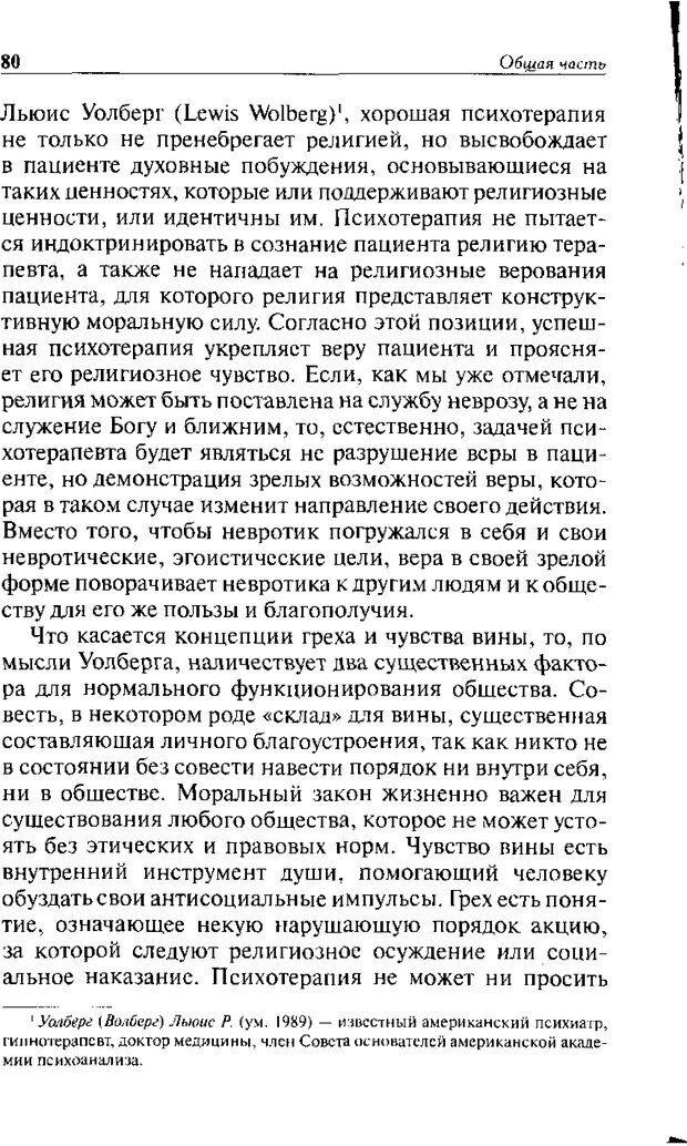 DJVU. Христианство и психологические проблемы человека. Еротич В. Страница 76. Читать онлайн