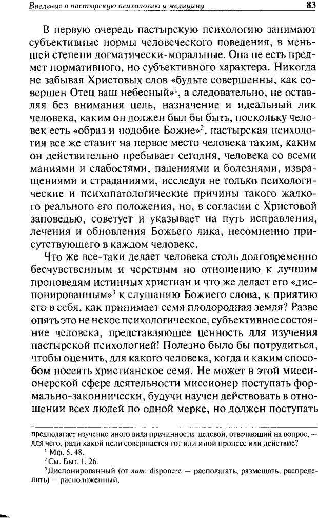 DJVU. Христианство и психологические проблемы человека. Еротич В. Страница 79. Читать онлайн