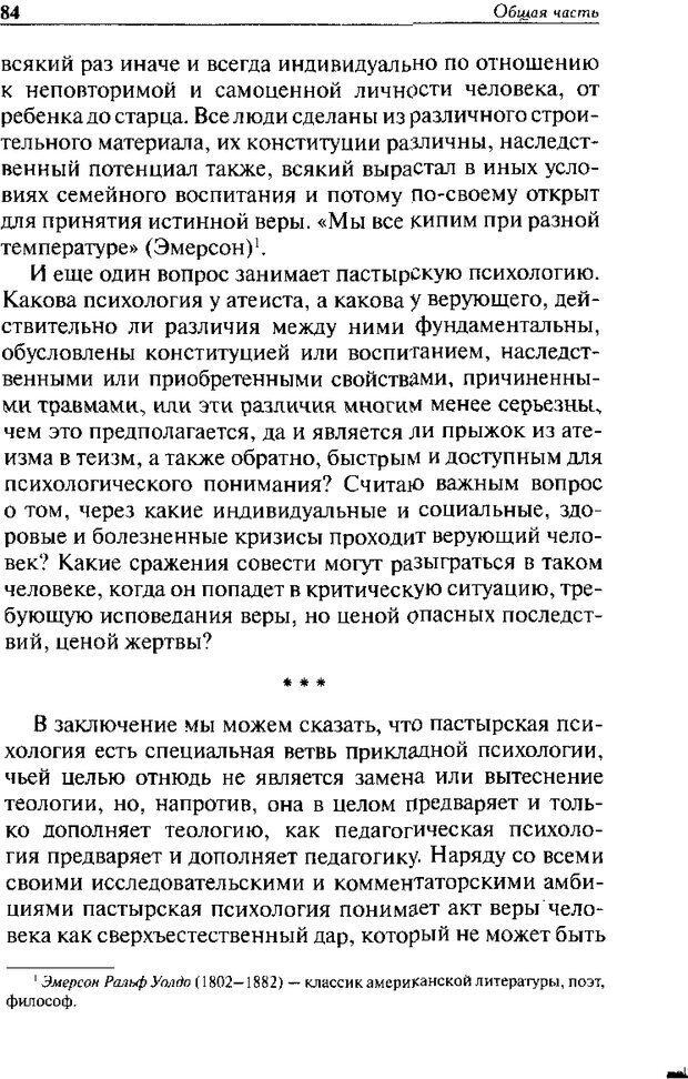 DJVU. Христианство и психологические проблемы человека. Еротич В. Страница 80. Читать онлайн
