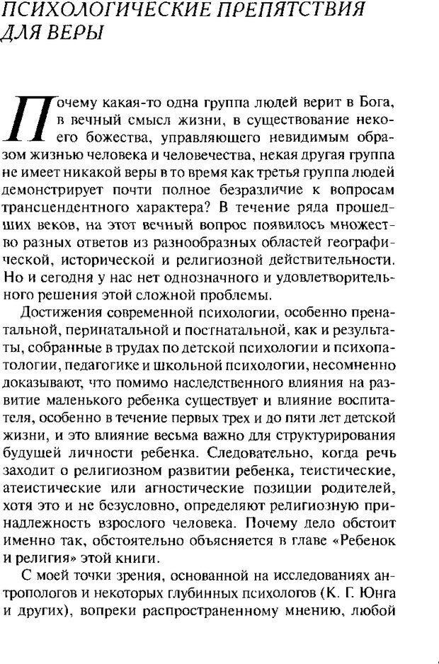 DJVU. Христианство и психологические проблемы человека. Еротич В. Страница 82. Читать онлайн