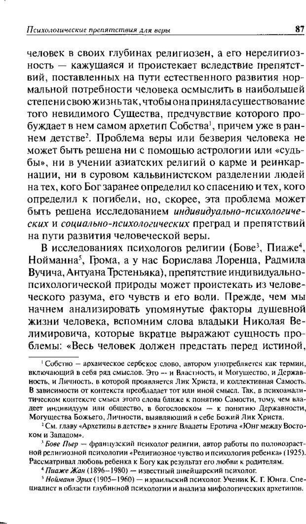 DJVU. Христианство и психологические проблемы человека. Еротич В. Страница 83. Читать онлайн