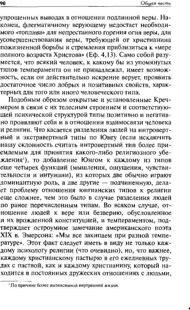 DJVU. Христианство и психологические проблемы человека. Еротич В. Страница 86. Читать онлайн