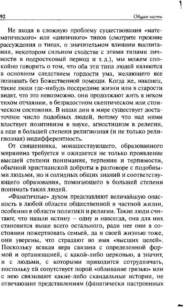 DJVU. Христианство и психологические проблемы человека. Еротич В. Страница 88. Читать онлайн