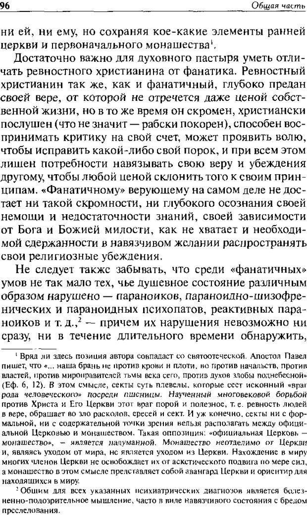 DJVU. Христианство и психологические проблемы человека. Еротич В. Страница 92. Читать онлайн