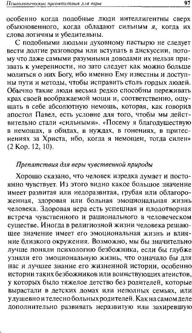 DJVU. Христианство и психологические проблемы человека. Еротич В. Страница 93. Читать онлайн