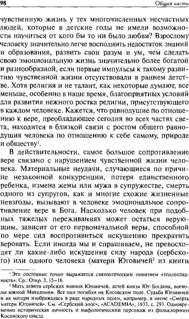 DJVU. Христианство и психологические проблемы человека. Еротич В. Страница 94. Читать онлайн