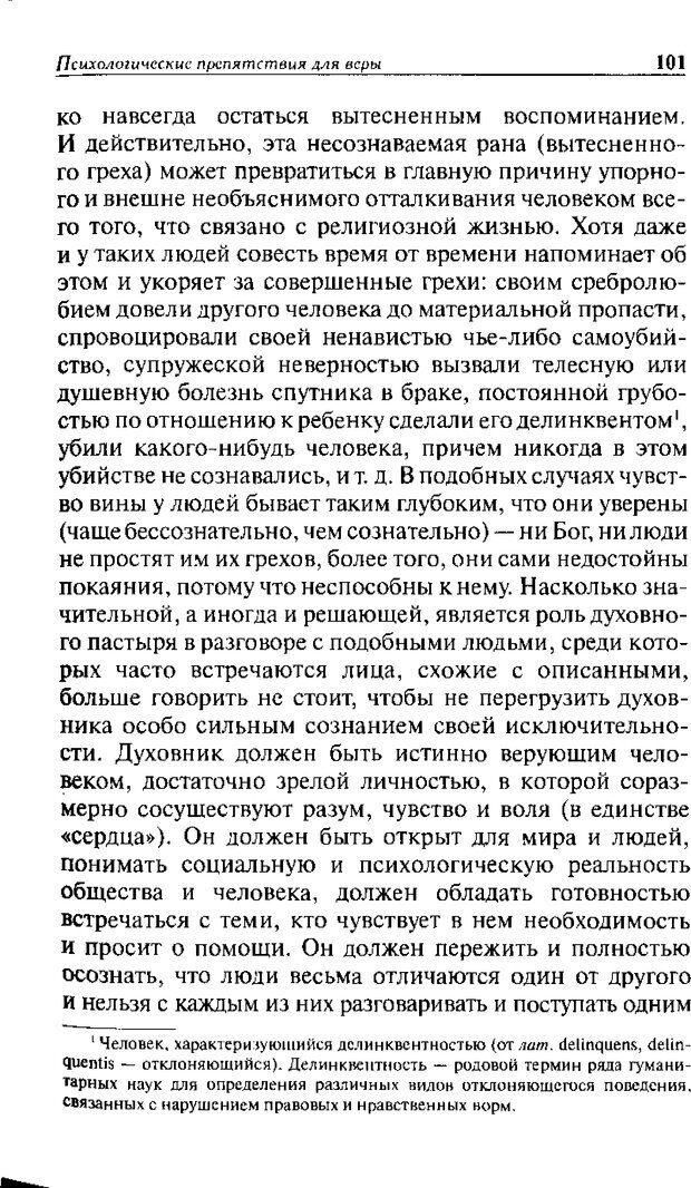 DJVU. Христианство и психологические проблемы человека. Еротич В. Страница 97. Читать онлайн