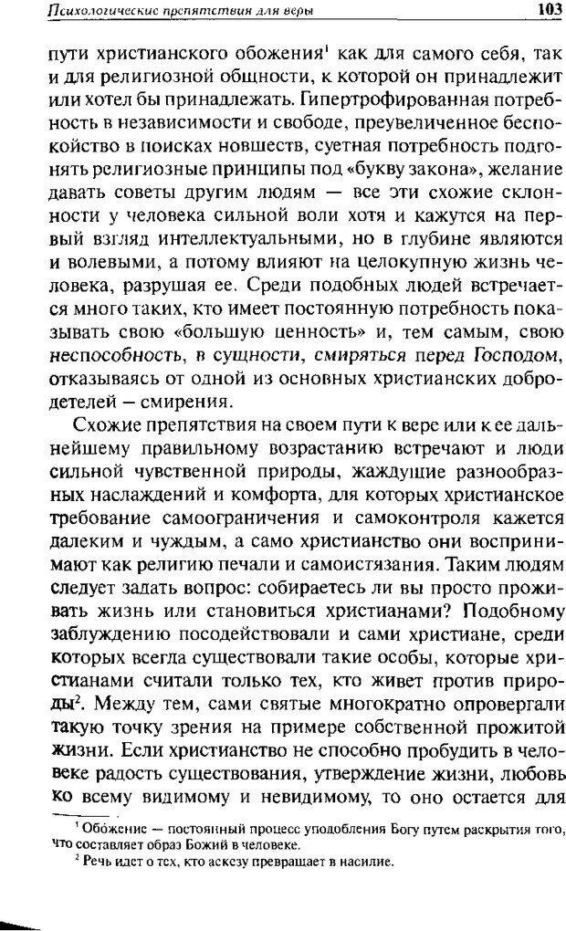 DJVU. Христианство и психологические проблемы человека. Еротич В. Страница 99. Читать онлайн