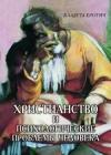 """Обложка книги """"Христианство и психологические проблемы человека"""""""