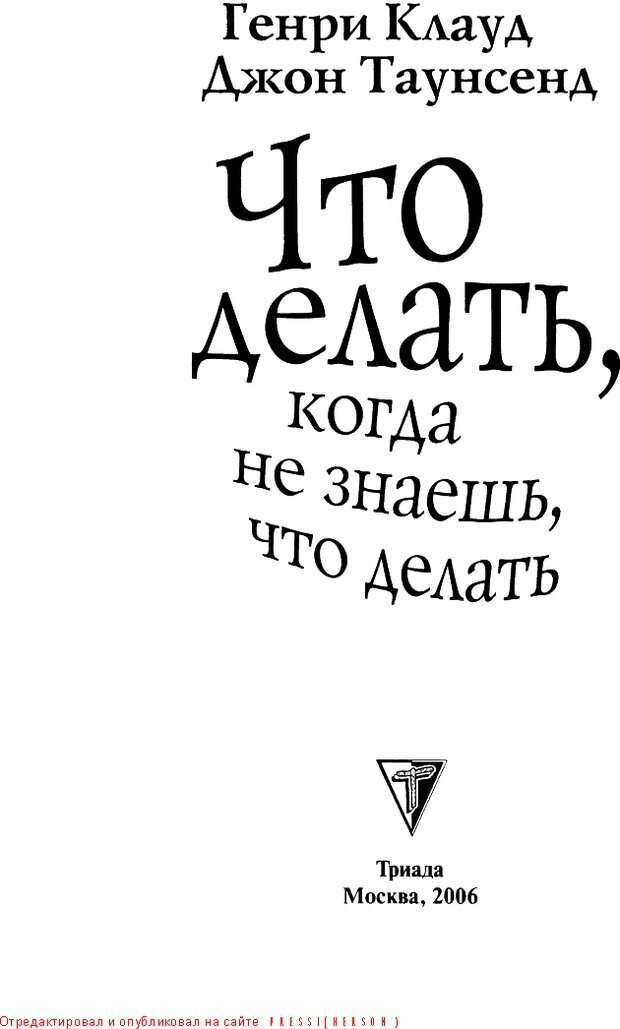 DJVU. Что делать, когда не знаешь, что делать. Клауд Г. Страница 1. Читать онлайн
