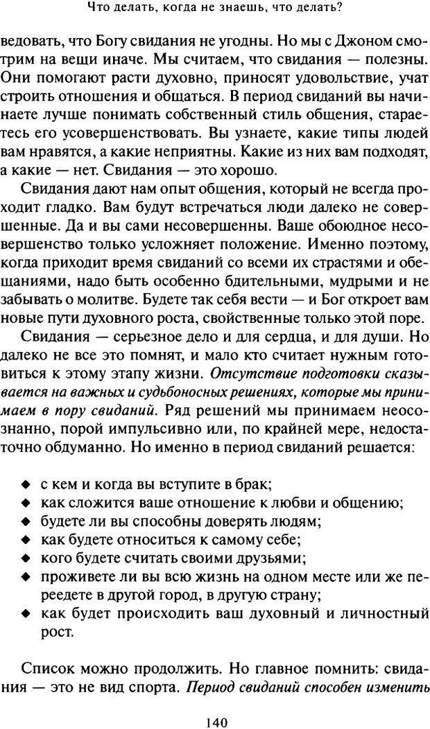 DJVU. Что делать, когда не знаешь, что делать. Клауд Г. Страница 134. Читать онлайн