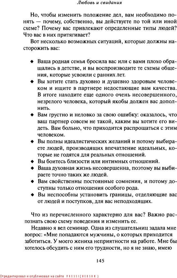 DJVU. Что делать, когда не знаешь, что делать. Клауд Г. Страница 139. Читать онлайн