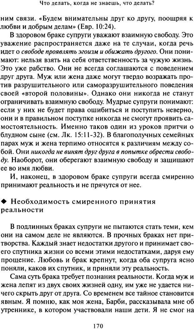 DJVU. Что делать, когда не знаешь, что делать. Клауд Г. Страница 163. Читать онлайн