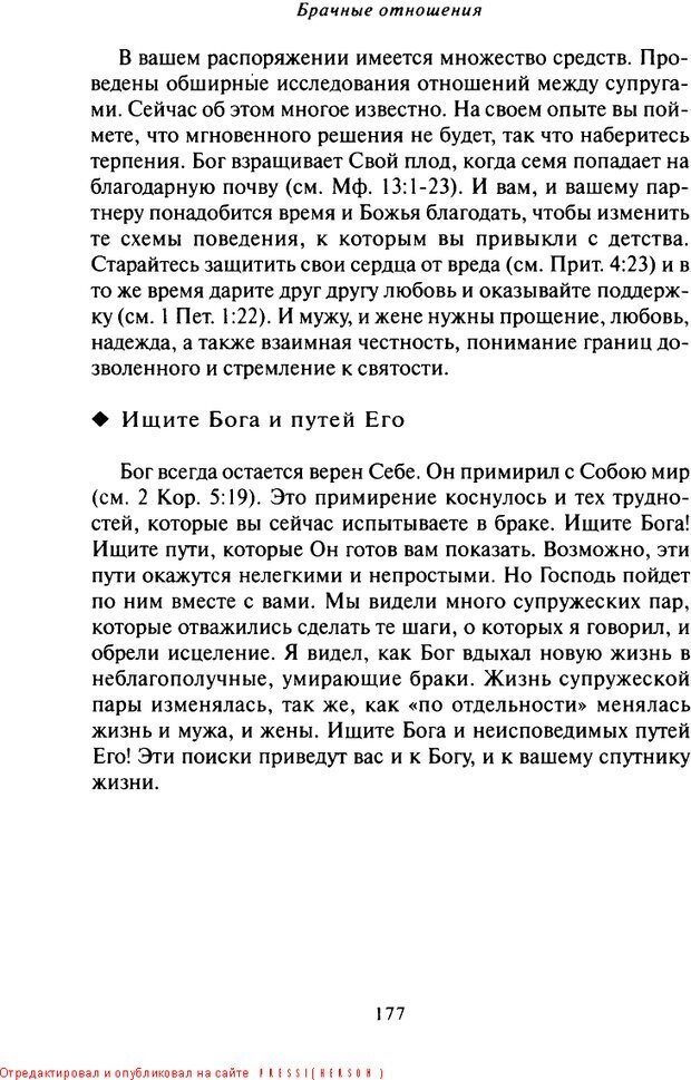 DJVU. Что делать, когда не знаешь, что делать. Клауд Г. Страница 170. Читать онлайн