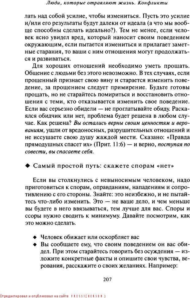 DJVU. Что делать, когда не знаешь, что делать. Клауд Г. Страница 198. Читать онлайн