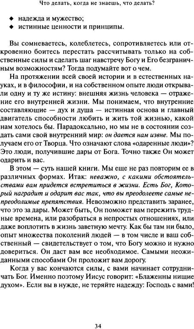 DJVU. Что делать, когда не знаешь, что делать. Клауд Г. Страница 31. Читать онлайн