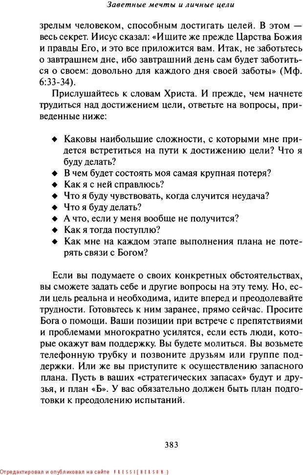 DJVU. Что делать, когда не знаешь, что делать. Клауд Г. Страница 371. Читать онлайн
