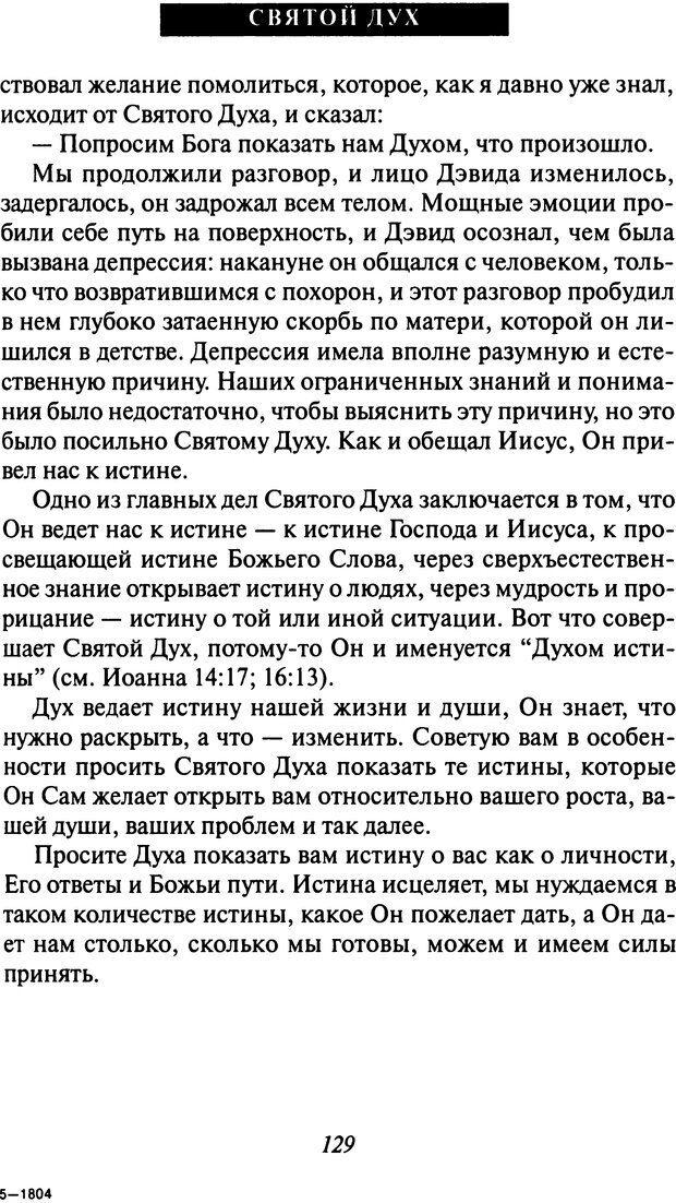 DJVU. Как люди растут. Основы духовного роста. Клауд Г. Страница 122. Читать онлайн