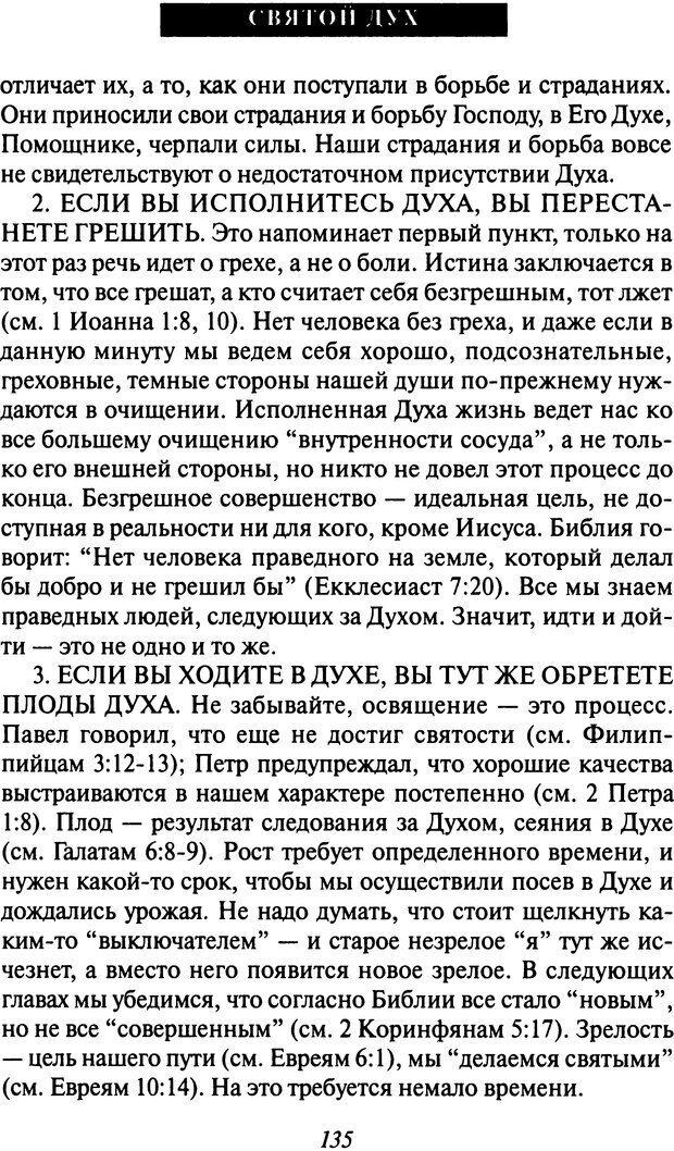 DJVU. Как люди растут. Основы духовного роста. Клауд Г. Страница 128. Читать онлайн