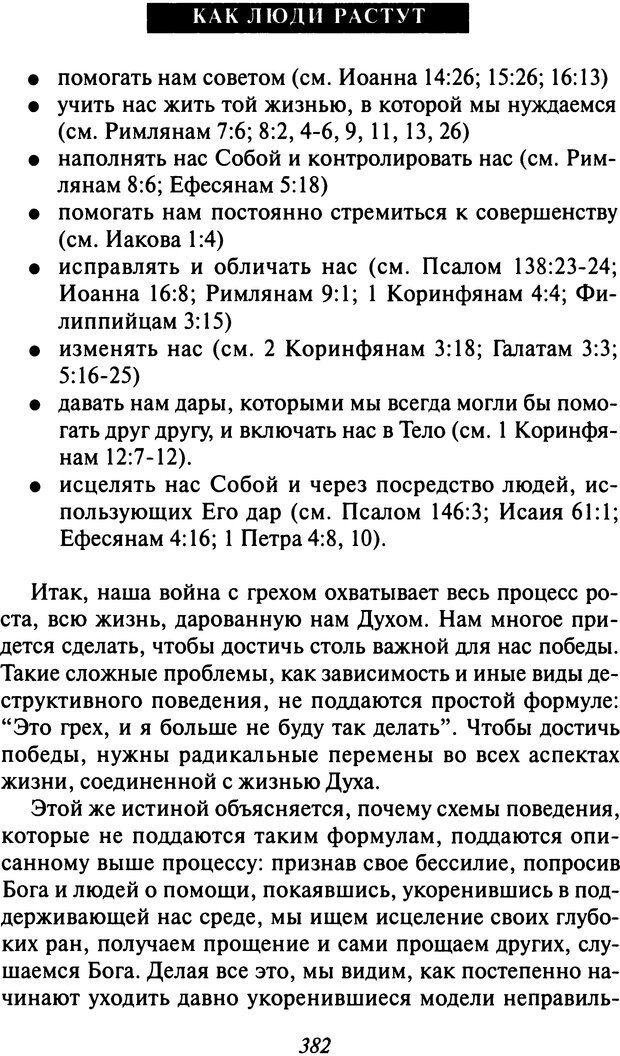 DJVU. Как люди растут. Основы духовного роста. Клауд Г. Страница 368. Читать онлайн