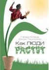 """Обложка книги """"Как люди растут. Основы духовного роста"""""""