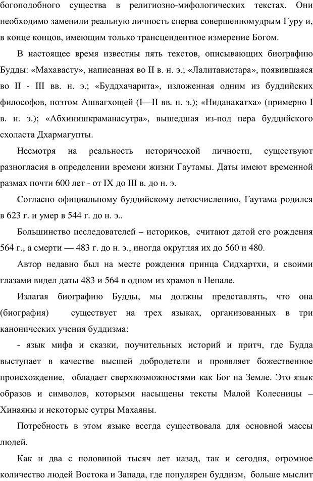 PDF. Психология буддизма. Козлов В. В. Страница 10. Читать онлайн