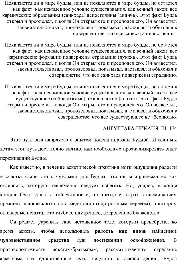 PDF. Психология буддизма. Козлов В. В. Страница 100. Читать онлайн