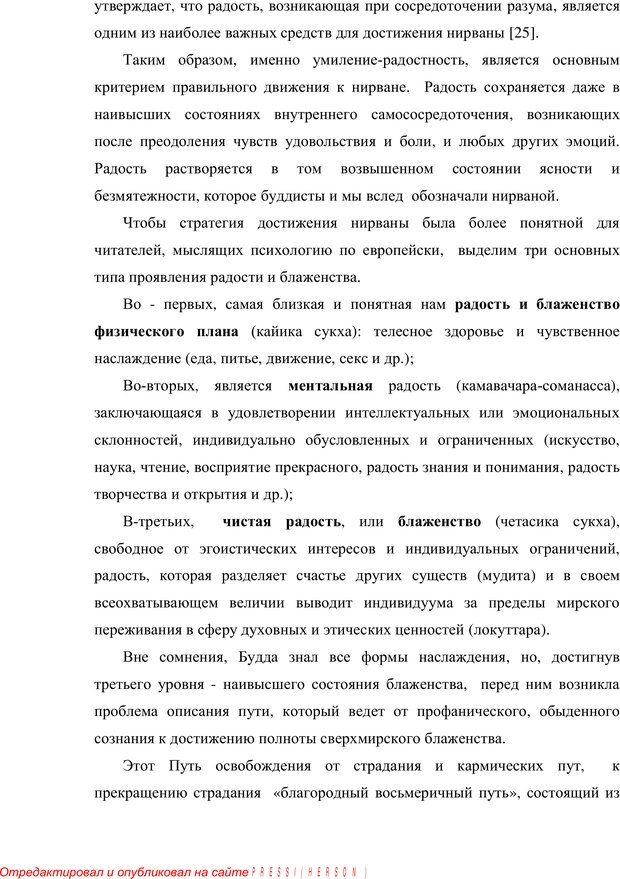 PDF. Психология буддизма. Козлов В. В. Страница 101. Читать онлайн
