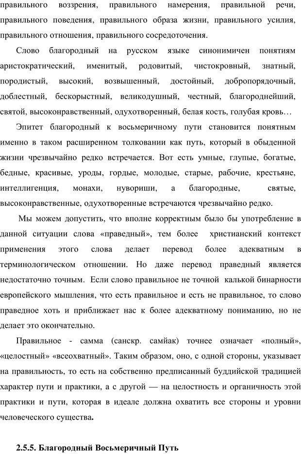 PDF. Психология буддизма. Козлов В. В. Страница 102. Читать онлайн