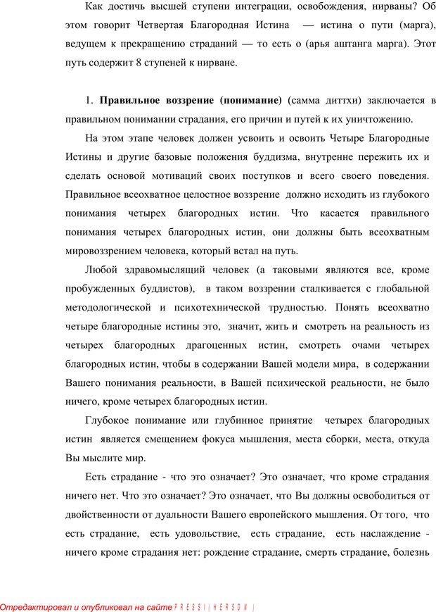 PDF. Психология буддизма. Козлов В. В. Страница 103. Читать онлайн