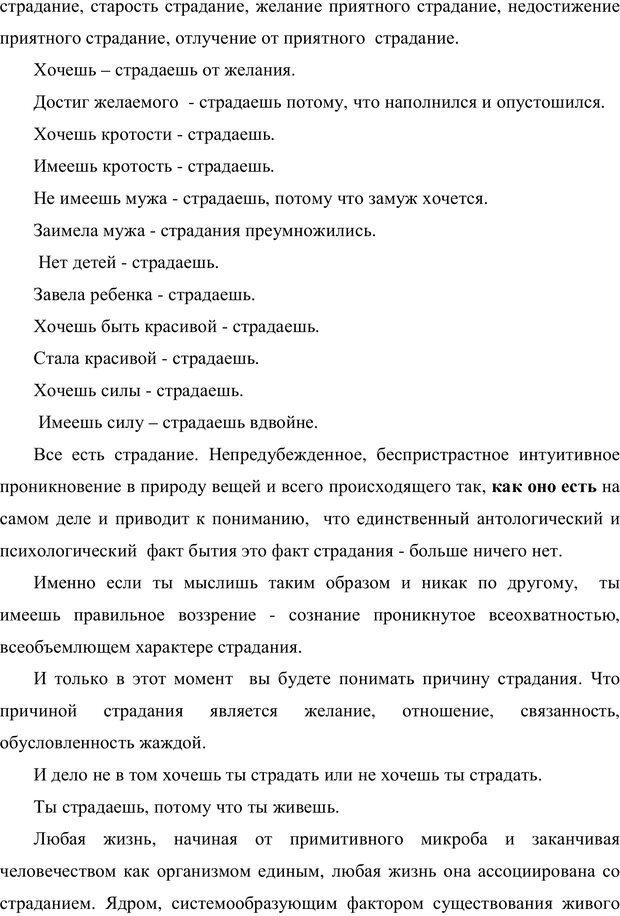 PDF. Психология буддизма. Козлов В. В. Страница 104. Читать онлайн