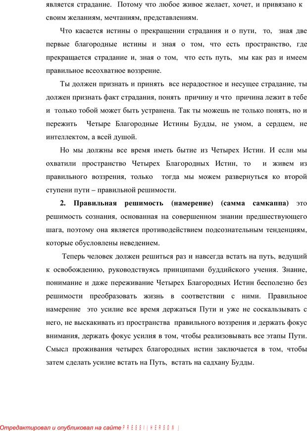 PDF. Психология буддизма. Козлов В. В. Страница 105. Читать онлайн