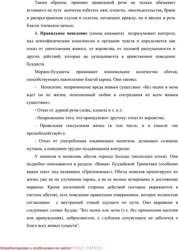PDF. Психология буддизма. Козлов В. В. Страница 107. Читать онлайн