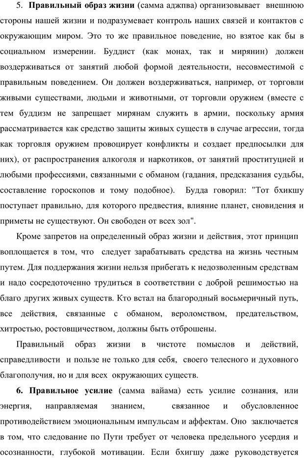 PDF. Психология буддизма. Козлов В. В. Страница 108. Читать онлайн