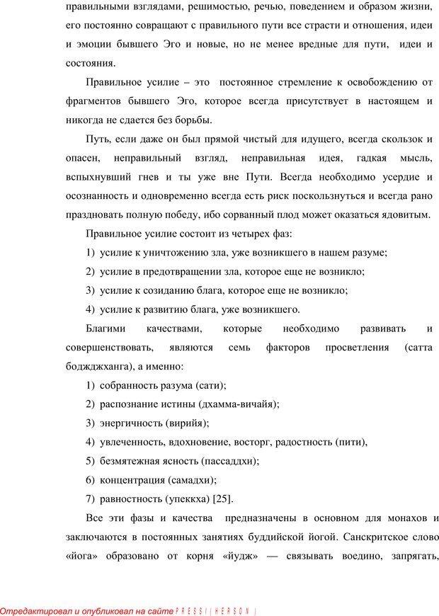 PDF. Психология буддизма. Козлов В. В. Страница 109. Читать онлайн