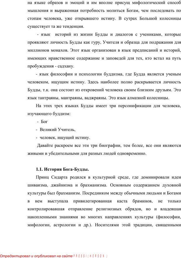 PDF. Психология буддизма. Козлов В. В. Страница 11. Читать онлайн