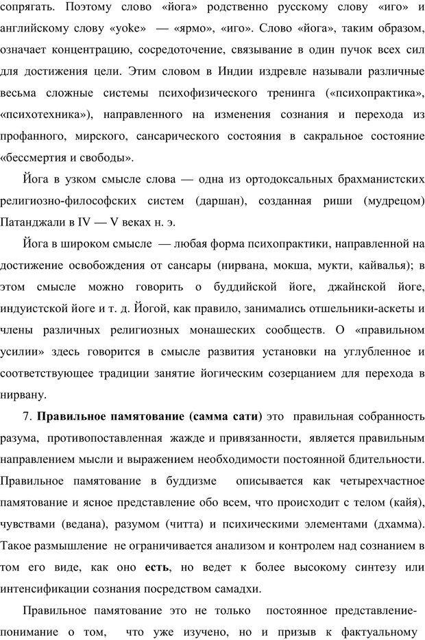 PDF. Психология буддизма. Козлов В. В. Страница 110. Читать онлайн